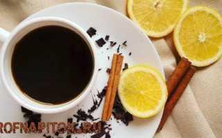 Кофе с лимоном – разнообразные варианты приготовления оригинального напитка