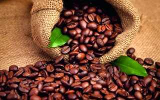 Какой кофе в зернах самый лучший для кофемашины