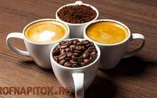 Чем отличается кофейный напиток от кофе