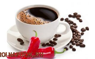 Кофе с перцем – стоит ли употреблять?