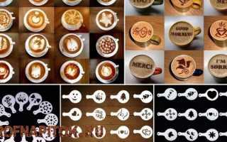 Трафареты на кофе: как делать самые красивые узоры?