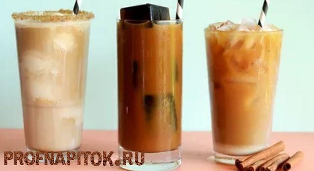 виды Айс-кофе