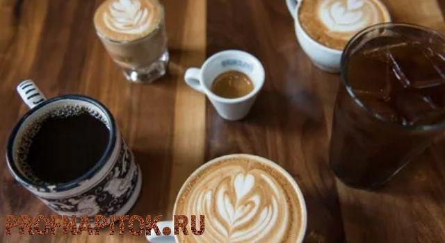 виды готового кофе