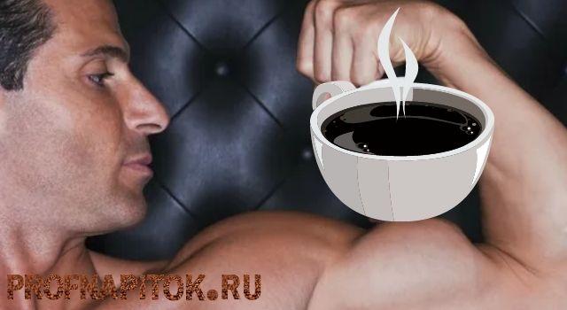 как пить кофе для повышения тестостерона