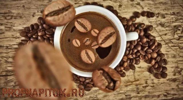 Влияние натурального и декофеинизированного кофе