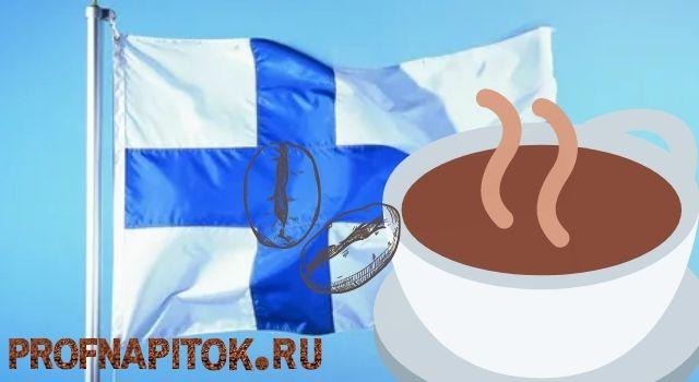 В каких странах больше всего пьют кофе Финляндия