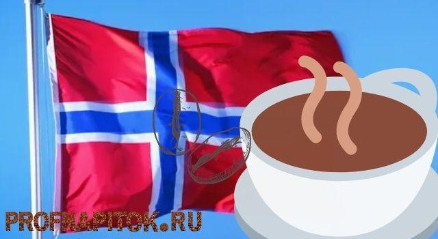 В каких странах больше всего пьют кофе