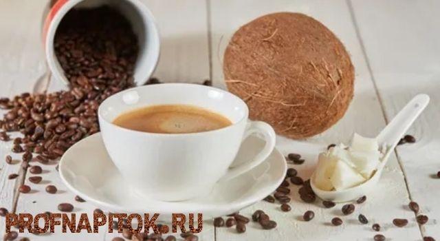 кофе на кокосовом молоке