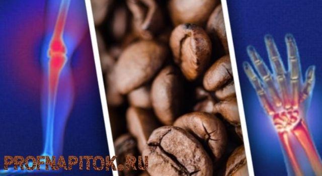 влияние кофе на суставы и мышцы