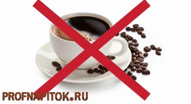 кому не рекомендуется пить кофе