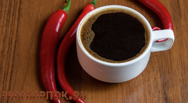 кофе с перцем