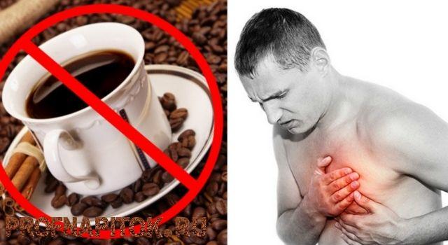 Может ли заболеть сердце от кофе?