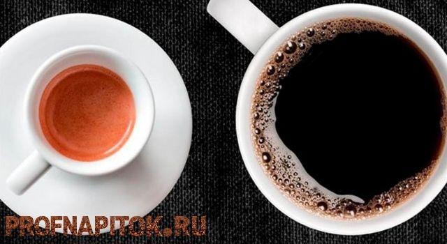 Отличие эспрессо от обычного кофе