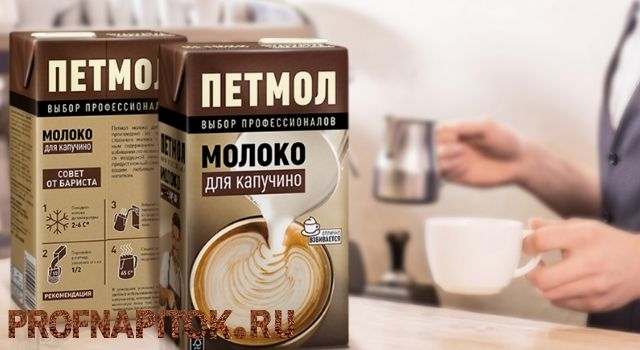 молоко для капучино
